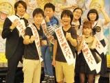 後列左から:敦士、三中元克さん、たんぽぽ(白鳥久美子・川村エミコ)、前列左から:ジャルジャル(後藤淳平・福徳秀介)、重盛さと美