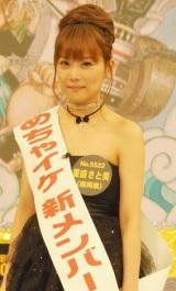 バラエティ番組『めちゃ×2イケてるッ!』(フジテレビ系)の新メンバーの座を獲得したタレントの重盛さと美 (C)ORICON DD inc.
