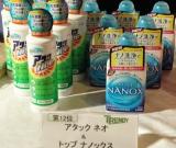 雑誌『日経トレンディ』(日経BP社)が選ぶ「2010ヒット商品ベスト30」今年のヒット商品12位の「アタック ネオ&トップ ナノックス」