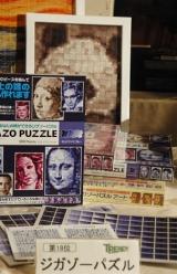 雑誌『日経トレンディ』(日経BP社)が選ぶ「2010ヒット商品ベスト30」今年のヒット商品18位の「ジガゾーパズル」