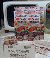 雑誌『日経トレンディ』(日経BP社)が選ぶ「2010ヒット商品ベスト30」今年のヒット商品8位の「チンしてこんがり魚焼きパック」
