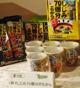 雑誌『日経トレンディ』(日経BP社)が選ぶ「2010ヒット商品ベスト30」今年のヒット商品10位の「1杯でしじみ70個分のちから」