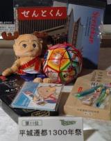 雑誌『日経トレンディ』(日経BP社)が選ぶ「2010ヒット商品ベスト30」今年のヒット商品11位の「平城遷都1300年祭」