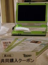 雑誌『日経トレンディ』(日経BP社)が選ぶ「2010ヒット商品ベスト30」今年のヒット商品20位の「共同購入クーポン」