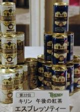 雑誌『日経トレンディ』(日経BP社)が選ぶ「2010ヒット商品ベスト30」今年のヒット商品22位の「キリン 午後の紅茶 エスプレッソティー」