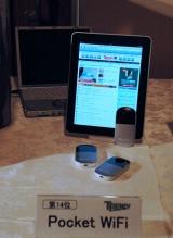 雑誌『日経トレンディ』(日経BP社)が選ぶ「2010ヒット商品ベスト30」今年のヒット商品14位の「Pocket WiFi」