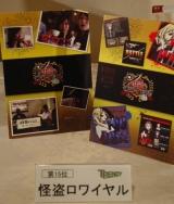 雑誌『日経トレンディ』(日経BP社)が選ぶ「2010ヒット商品ベスト30」今年のヒット商品15位の「怪盗ロワイヤル」