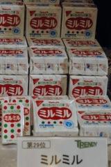 雑誌『日経トレンディ』(日経BP社)が選ぶ「2010ヒット商品ベスト30」今年のヒット商品29位の「ミルミル」
