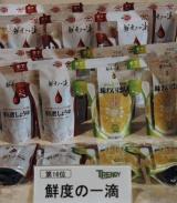 雑誌『日経トレンディ』(日経BP社)が選ぶ「2010ヒット商品ベスト30」今年のヒット商品16位の「鮮度の一滴」