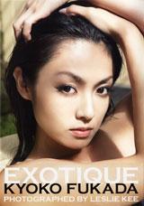 深田恭子の最新写真集『EXOTIQUE』(ワニブックス)