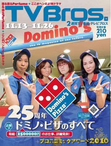『TV Bros.』(10日発売)でも募集要項を発表(左から:辛酸なめ子、清水ミチコ、光浦靖子、岩井志麻子)