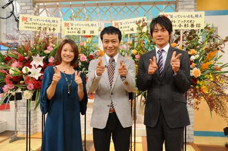 喜びをかみしめる(左から)馬場典子アナ、中山秀征、上重聡アナ