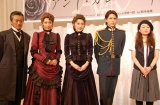(左から)山路和弘、瀬奈じゅん、一路真輝、伊礼彼方、演出家の鈴木裕美 (C)ORICON DD inc.