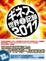 「ギネス世界記録(TM)2011」表紙(C)2010 Guinness World Records Limited