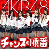 AKB48「チャンスの順番」Type-A(右から3番目が新センター・内田眞由美)