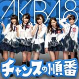 AKB48「チャンスの順番」Type-B