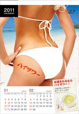 引き締まったお尻に釘づけ!『ハイサワー』(博水社)のカレンダー(1月、2月)