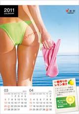 女性も憧れる小尻がカレンダーに/『ハイサワー』(博水社)のポスター(3月、4月)
