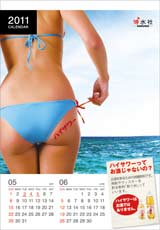 青い海を背景に引き締まったヒップラインが印象的な『ハイサワー』(博水社)のカレンダー(5月、6月)