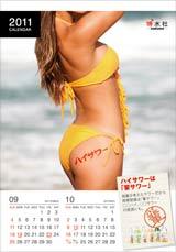 女性の美しいヒップラインが印象的な『ハイサワー』(博水社)のカレンダー(9月、10月)