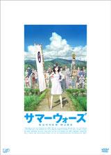 『サマーウォーズ』DVD