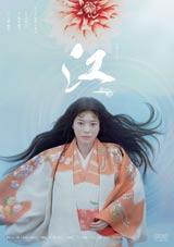 上野樹里主演のNHK大河ドラマ『江〜姫たちの戦国〜』のポスター