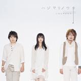 『第52回 輝く!日本レコード大賞』で最優秀アルバム賞に選ばれたいきものがかり『ハジマリノウタ』