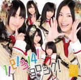 SKE48の4thシングル「1!2!3!4! ヨロシク!」ジャケット写真