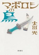 初の首位を獲得した、爆笑問題・太田光の処女小説『マボロシの鳥』(新潮社)