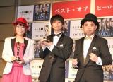海外ドラマ『HEROS ファイナル・シーズン』DVDリリース記念イベントに出席した(左から)吉田えり、キングオブコメディの高橋健一、今野浩喜 (C)ORICON DD inc.