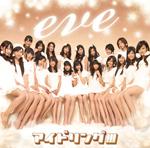 アイドリング!!! 「eve」初回盤A(CD+DVD/ジャケット&PV撮影ドキュメント/オリジナルトレカB20種のうち1枚封入)