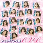 アイドリング!!! 「eve」通常盤(オリジナルトレカA20種のうち1枚封入)