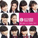さくら学院メジャーデビューシングル『夢に向かって/Hello!IVY』