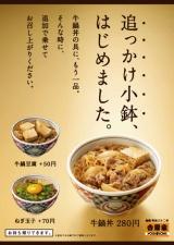 吉野家が12月1日より始める『追っかけ小鉢』のポスター