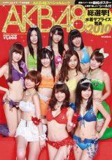 """『2010年年間オリコン""""本""""ランキング』の写真集部門、1位は『AKB48総選挙! 水着サプライズ発表2010』(集英社)"""