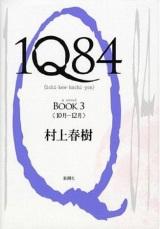 3位に登場した、村上春樹の『1Q84 BOOK3』(新潮社)