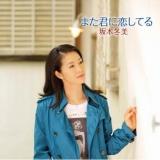 2009年1月に発売された「また君に恋してる/アジアの海賊」