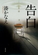 2010年の文庫本売上No.1は、湊かなえ『告白』(双葉社)
