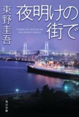 文庫部門2位の東野圭吾『夜明けの街で』(角川グループパブリッシング)