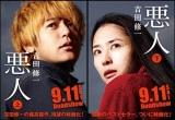 3、4位にランクインしたのは、吉田修一『悪人 上・下』(朝日文庫)