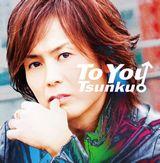 ソロ名義では11年ぶりのシングルCD「To You」