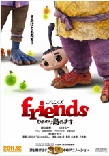 来年のことを言うと鬼が笑うというけれど、これは来年公開予定のおにが主人公の映画です (C)2011「friends」製作委員会