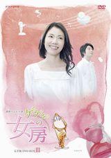 DVD『ゲゲゲの女房 完全版 DVD-BOX 3』