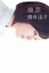 酒井法子さん初の自叙伝『贖罪』(朝日新聞出版)
