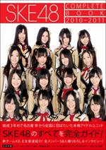 『SKE48 COMPLETE BOOK 2010−2011』(光文社)