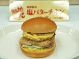 モスバーガーが、12月26日より発売するアジア同時キャンペーン商品『塩バターチキンバーガー』 (C)ORICON DD inc.