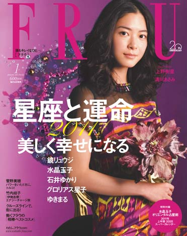 サムネイル 上野樹里が表紙を飾る『FRaU』(1月号/講談社)