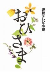 NHK朝の連続テレビ小説『おひさま』のタイトルロゴ