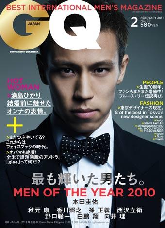 本田圭佑選手が表紙を飾る『GQ JAPAN』(2月号)