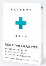 水嶋ヒロの処女作『KAGEROU』